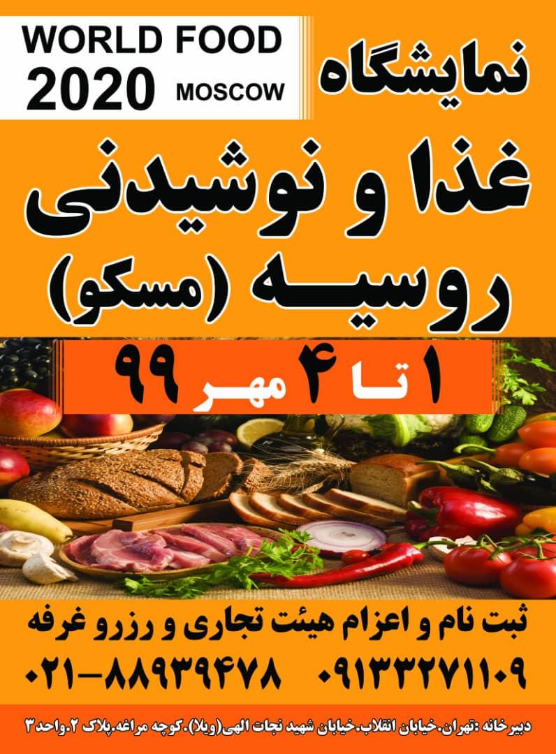 نمایشگاه غذا ودارو